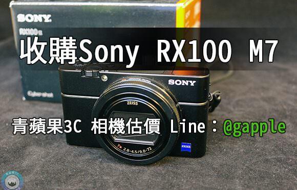 收購Sony RX100 M7-最新一代的RX100系列即將加入麥克風接孔-青蘋果3c