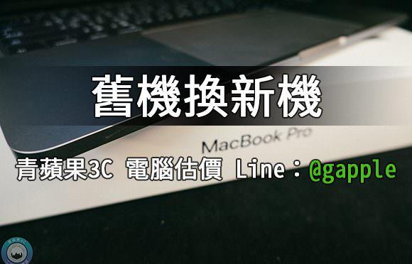 電腦舊換新-青蘋果3C幫您估算舊筆電能折抵多少