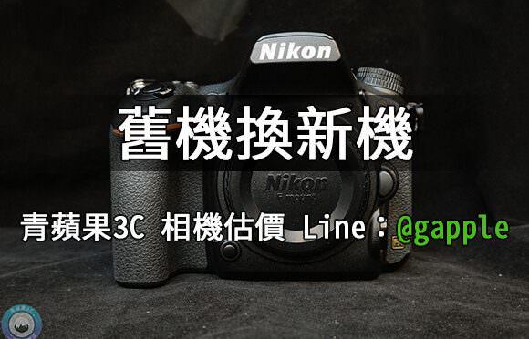 相機舊換新-青蘋果3C幫您估算舊相機能折抵多少