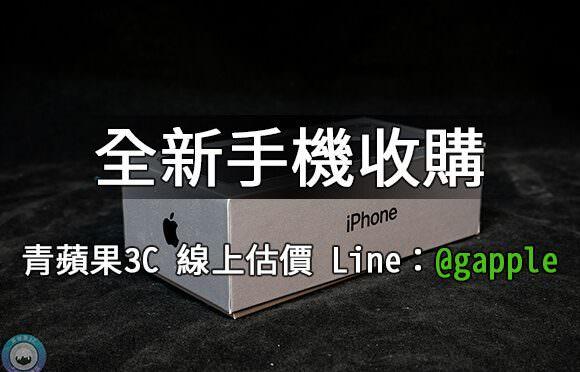 全新手機收購-續約用不到的全新手機-由青蘋果3c回收