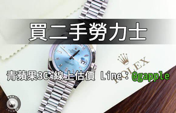買二手勞力士-限量Rolex Day Date 40拍賣-青蘋果3C