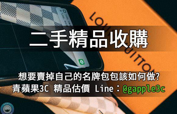 線上名牌估價-二手精品收購價格-青蘋果3C