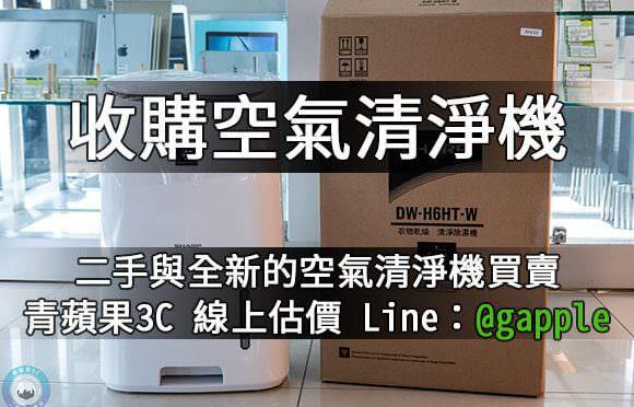 二手空氣清淨機收購-買賣家電-推薦青蘋果3C