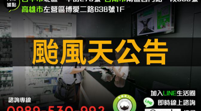 白鹿颱風停班停課-20190824-青蘋果3C門市營業時間異動