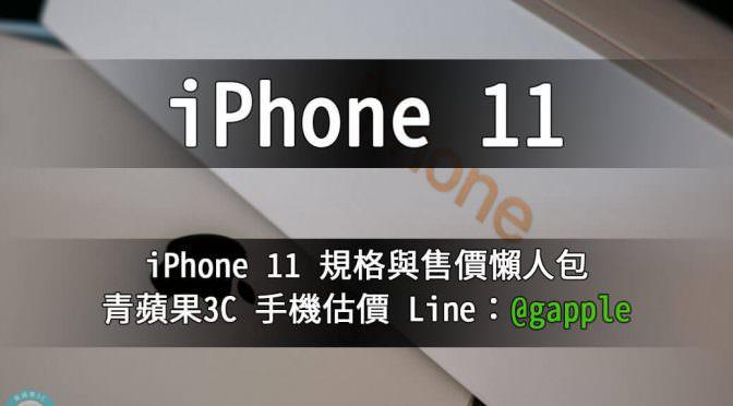 iPhone 11 收購 – 規格懶人包查詢 | 9月20日開賣-青蘋果3c