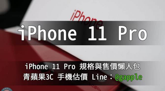 iPhone 11 Pro 收購 – 規格售價懶人包查詢 | 青蘋果3c