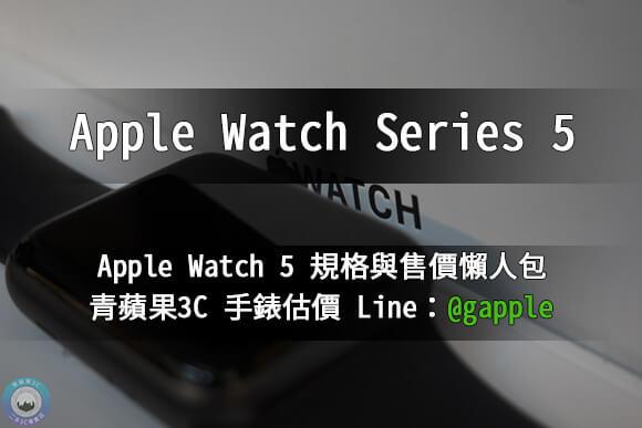 收購applewatch5