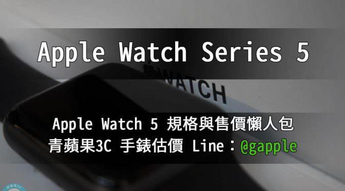 Apple Watch Series 5 收購 – 規格售價懶人包查詢 | 青蘋果3c