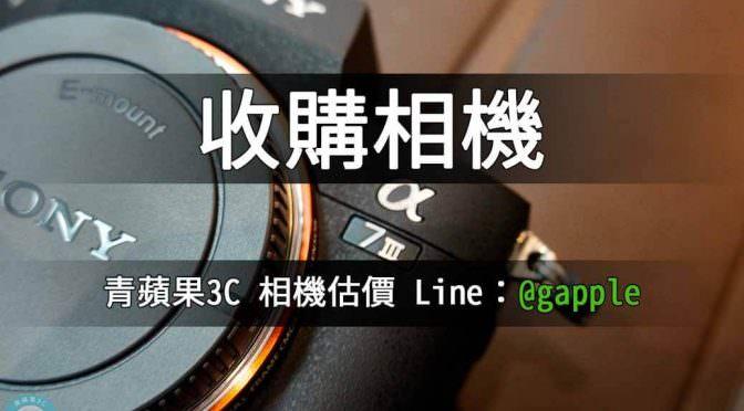 收購相機-青蘋果3C為您分析二手相機收購攻略重點