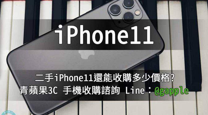二手iPhone11-已經拆封使用的手機還能收購多少? 青蘋果3c