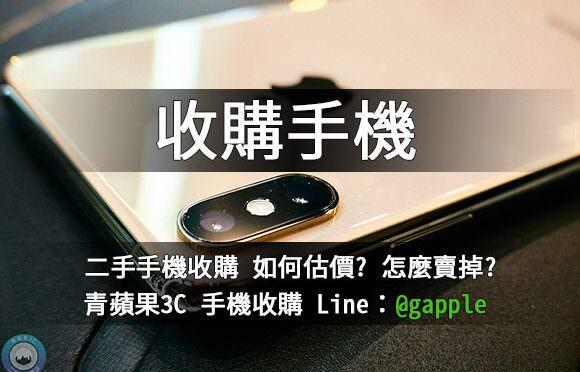 高雄哪裡有在收購手機? 專業的手機回收就在青蘋果3c