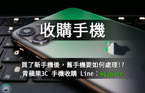 台中哪裡有收購手機? 中部二手手機買賣首選-青蘋果3c