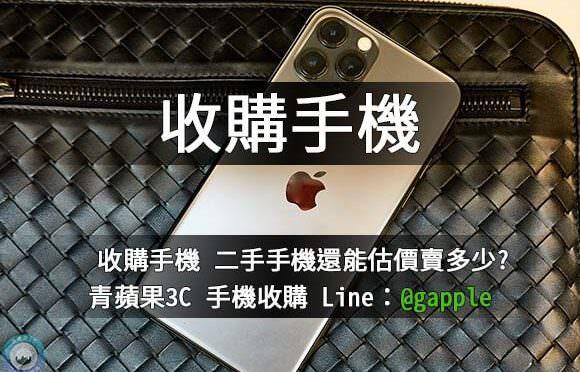 台南最專業的二手手機店家-高價收購手機青蘋果3c
