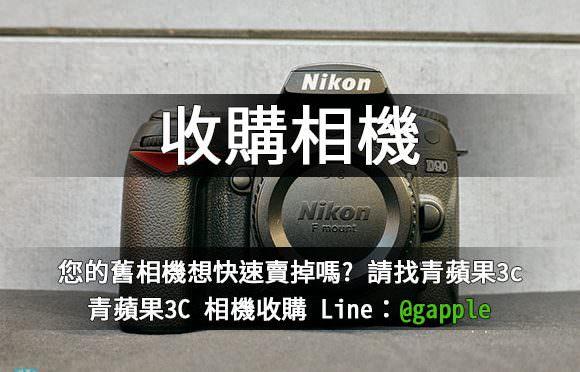 收購相機-舊相機還能賣多少現金-青蘋果3c