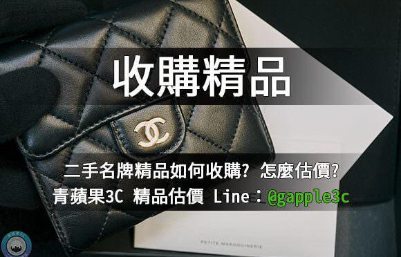 收購精品-二手包收購價格-青蘋果3c