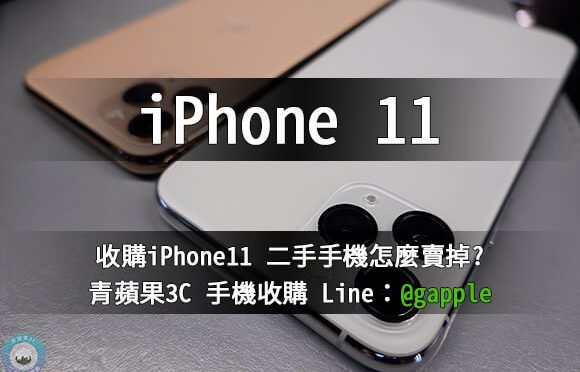 買賣iPhone11-收購iPhone11Pro價格查詢-青蘋果