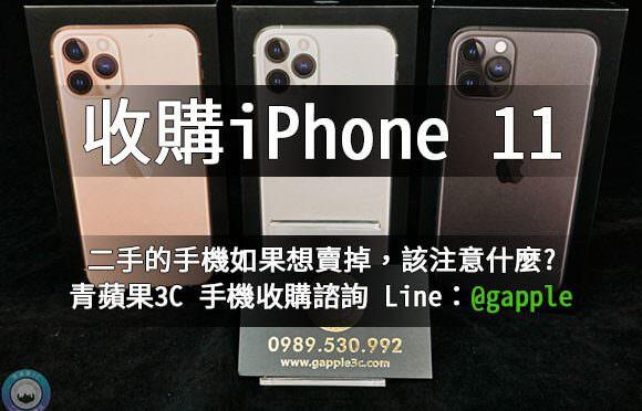 收購iphone 11 Pro-iphone現金收購-青蘋果3c