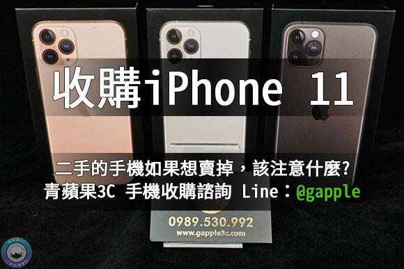 收購iphone 11 Pro