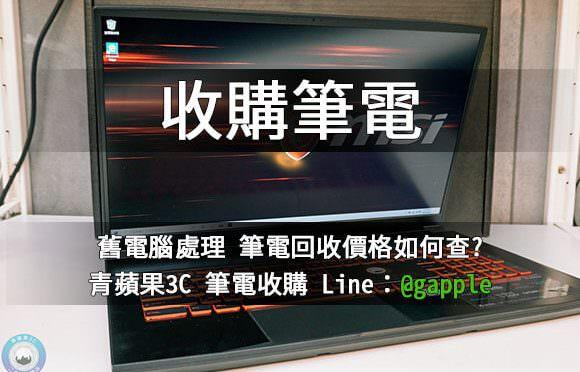 收購筆電-賣筆電的地方-青蘋果3c