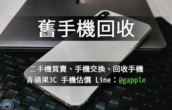 回收手機-青蘋果3C為您說明舊手機回收重點
