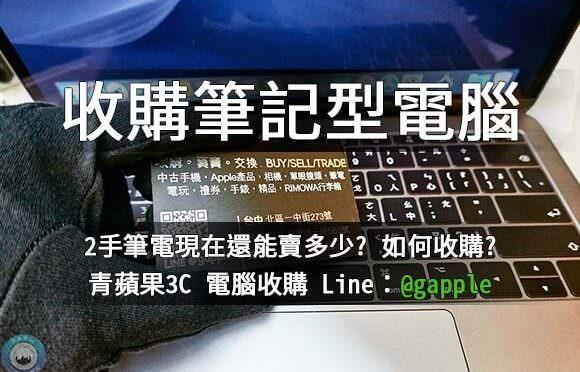 回收筆電-舊的筆記型電腦應該如何處理?-青蘋果3C