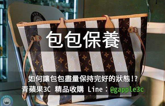 包包保養-3個簡易步驟保護您的精品名牌包包-青蘋果3c