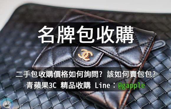 收購名牌包-二手包買賣-青蘋果3C