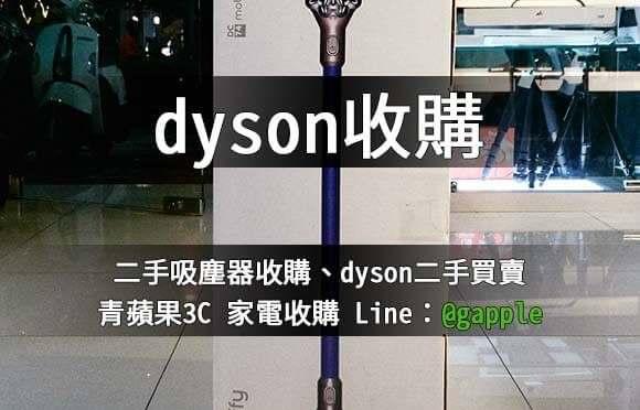 收購Dyson家電的店家哪裡找? 全台最高價收購二手Dyson吸塵器-青蘋果3c