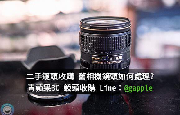 收購鏡頭-舊鏡頭該如何快速賣掉換現金-青蘋果3c
