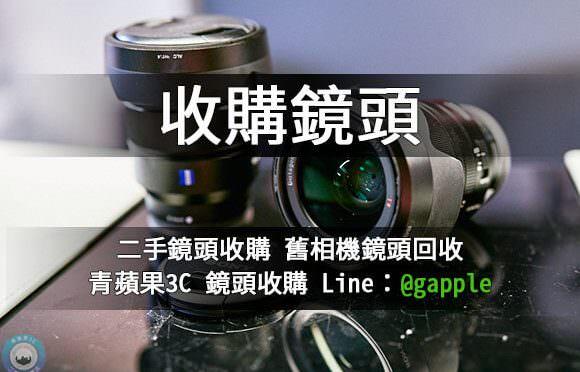 收購鏡頭 | 舊鏡頭如何快速賣掉換現金-青蘋果3c