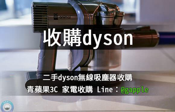 收購Dyson-收購二手Dyson吸塵器-青蘋果3c