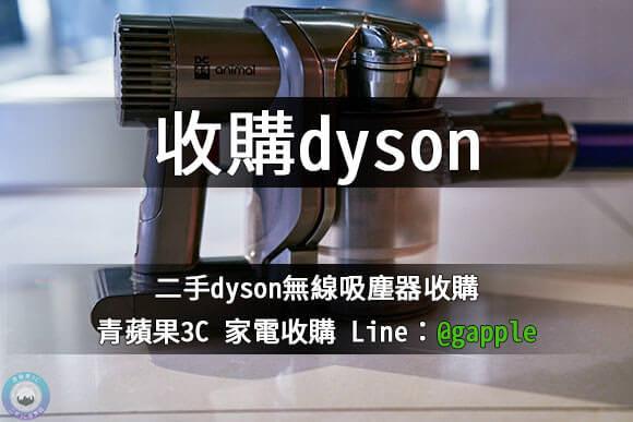收購dyson