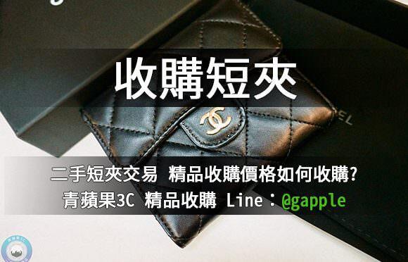 收購短夾-高價收購名牌包-青蘋果3c