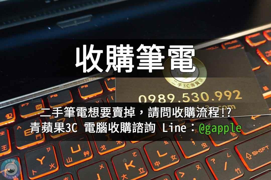 高雄收購筆電