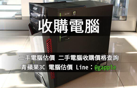 台南收購電腦 | 二手電腦收購價格查詢-推薦青蘋果3C