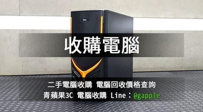 台中收購電腦 | 二手電腦買賣-推薦青蘋果3C