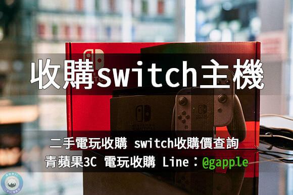 收二手switch