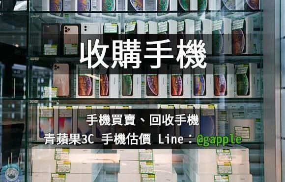 收購手機-不用的舊手機歡迎到青蘋果3c快速回收換現金