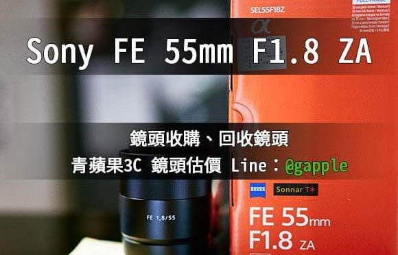 sony fe 55mm f1.8 za二手-鏡頭收購-青蘋果3c