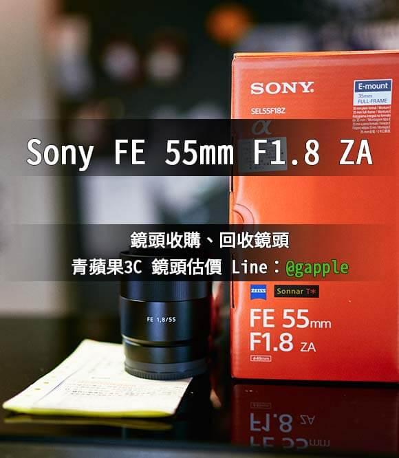 收購Sony FE 55mm F1.8 ZA