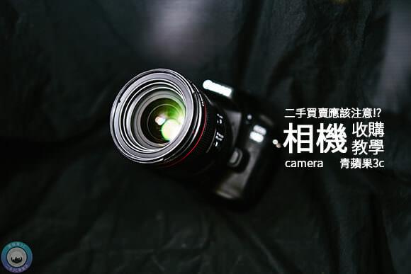 二手相機收購,注意這3點會影響您的二手相機行情