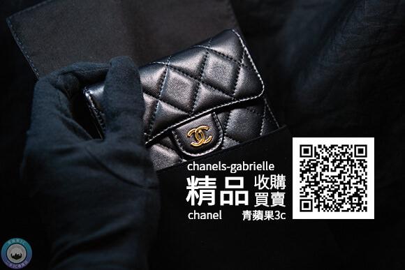 收購流浪包-二手包包如何檢查-chanel香奈兒精品估價-青蘋果3c