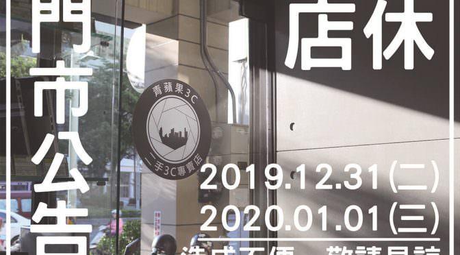 迎接2020新年-青蘋果3C門市營業時間異動-店休二日