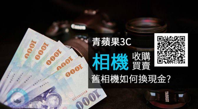 二手相機-二手相機專賣店選擇青蘋果3c