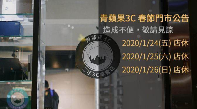 2020新年營業時間-青蘋果3C門市營業時間異動-新年快樂