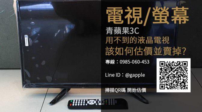 高價收購二手中古液晶電視-收購電視-青蘋果3c