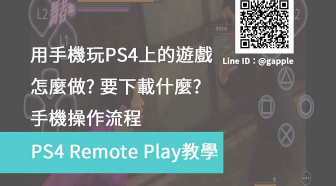用手機玩PS4遊戲 ? 只要用ps4 remote play就能辦到囉 – 青蘋果3c