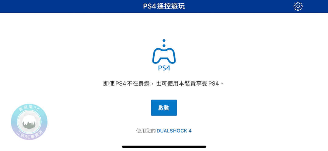 PS4 Remote Play教學