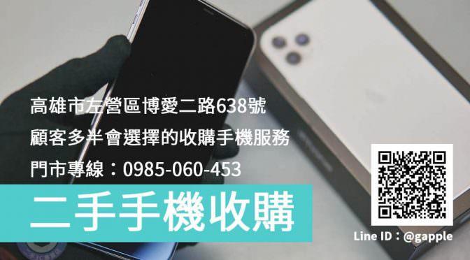 高雄市顧客多半會選擇的收購手機服務。最受歡迎的二手iPhone手機如何估價賣掉?