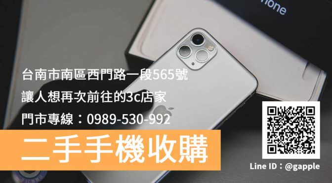 讓人想再次前往的手機專賣店,線上快速估價與實體門市的新經營手法,台南市青蘋果橙市3c